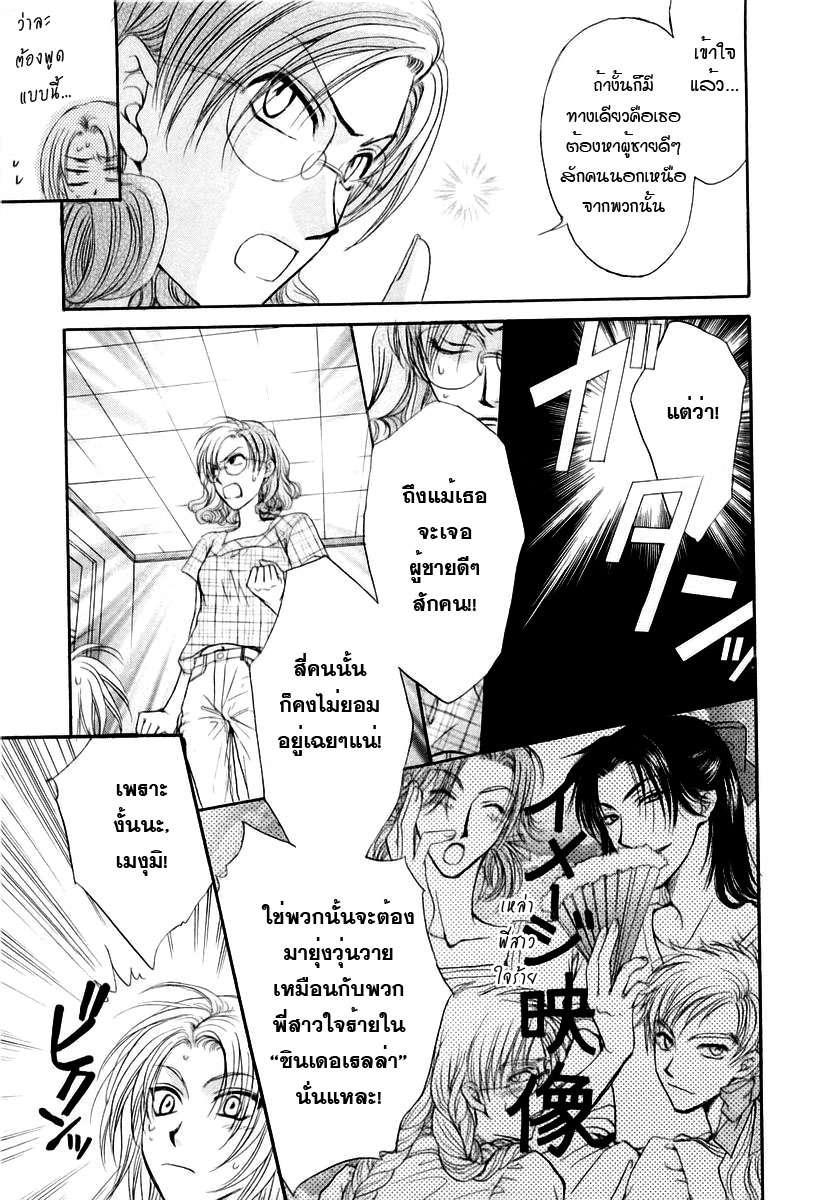 อ่านการ์ตูน Kakumei no Hi 5 ภาพที่ 11