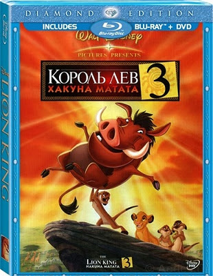 The Lion King 1½ (2004) Blu Ray Rip 1.16 GB, the lion king, the lion king dvd cover, blu ray dvd cover