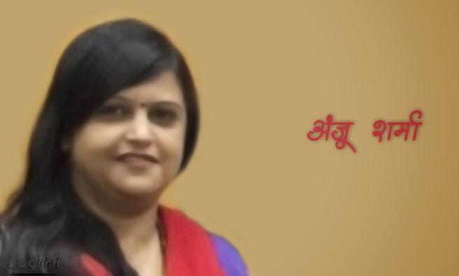 कहानी: आज शाम है बहुत उदास - अंजू शर्मा