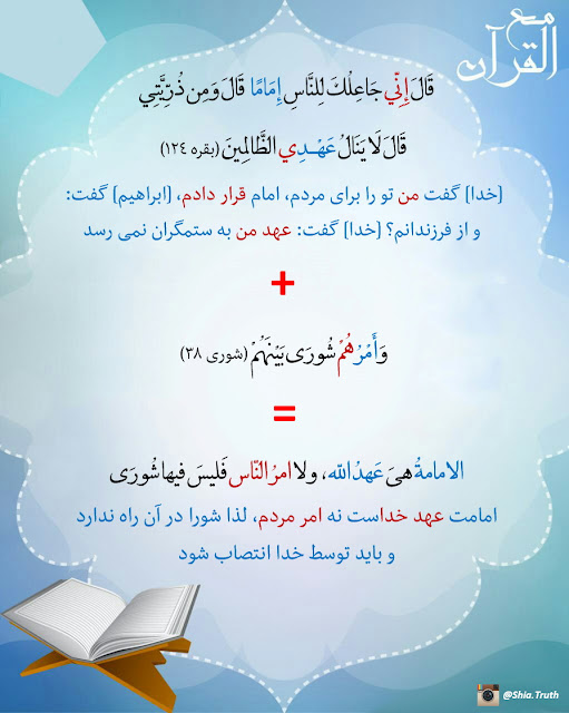 شیعه یا سنی؟ اثبات امامت در قرآن - Shia or Sunni