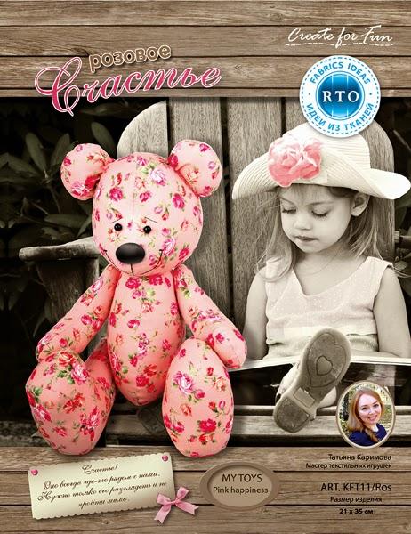 RTO, Мишка большой Розовый в розочку