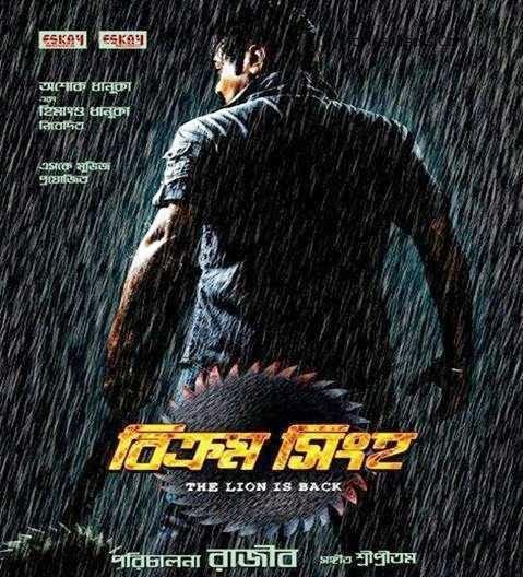 Ek Rowdy Bikram 2014 Hindi Dubbed Web Rip 700mb