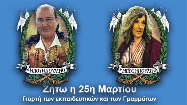 Το άθλιο μήνυμα του υπουργού Παιδείας για την 25η Μαρτίου video