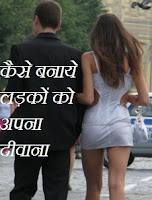 http://ayurvedhome.blogspot.in/2015/10/how-to-impress-boy-in-hindi.html