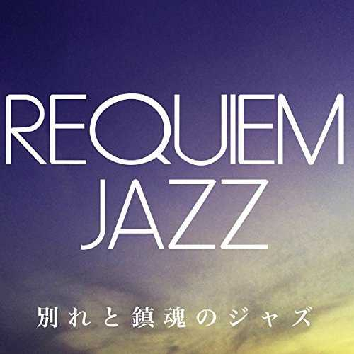 [Album] Various Artists – REQUIEM JAZZ・・・別れと鎮魂のジャズ (2015.03.18/MP3/RAR)