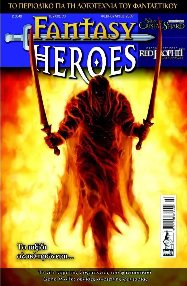 fantasy heroes periodiko