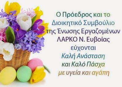 Ευχές από την Ένωση Εργαζομένων ΛΑΡΚΟ Ν. Ευβοίας