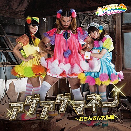 [Single] LADYBABY – アゲアゲマネー ~おちんぎん大作戦~ (2016.01.13/MP3/RAR)