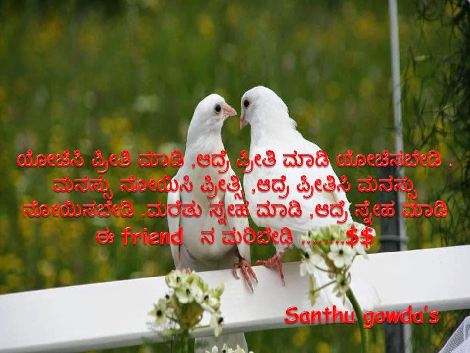 cute Love Quotes: Kannada Funny Love Quotes