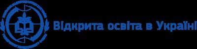 Відкрита освіта в Україні