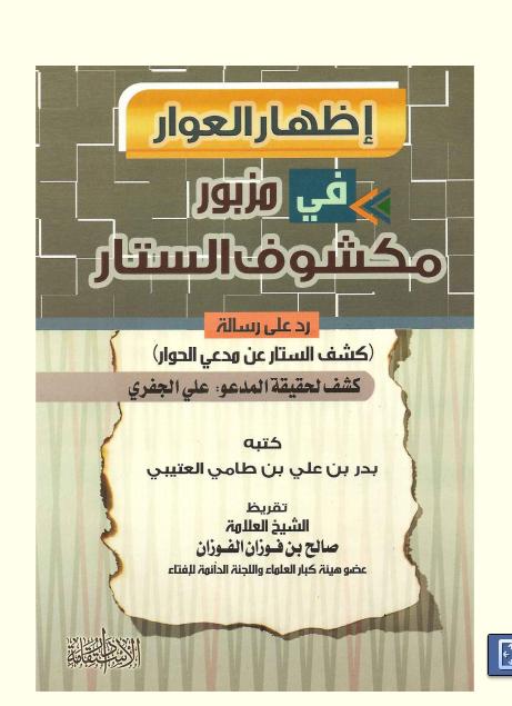 حمل كتاب إظهار العوار في زبور مكشوف الستار - بدر بن علي بن طتمي العتيبي