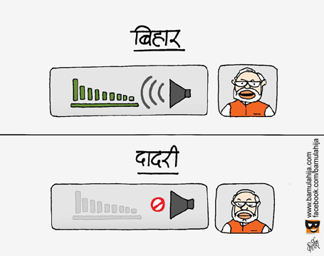 narendra modi cartoon, bihar elections, cartoons on politics, indian political cartoon