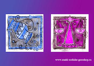 Мужчина Водолей женщина Весы совместимость - http://www.znaki-zodiaka-goroskop.ru/