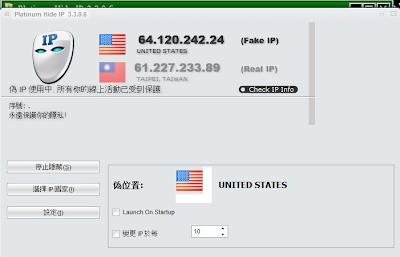 無需設定代理伺服器,隱藏真實IP上網,Platinum Hide IP V3.3.0.6 多國語言綠色免安裝版!