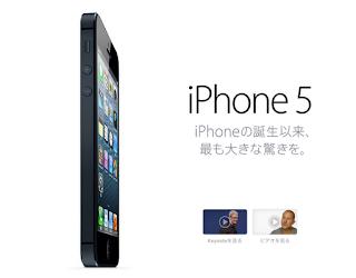iPhone5発売。iPhone下取りプログラムについて