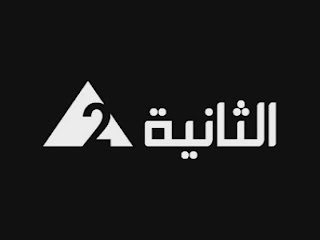 شاهد البث الحى والمباشر للقناة الثانية المصرية اون لاين