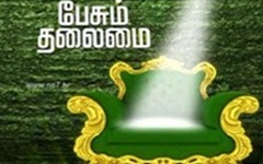 Paesum Thalaimai 11-12-2016 | New 7 Tamil