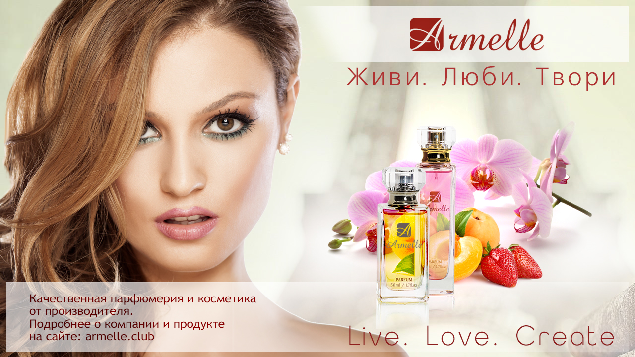 Рекламный баннер косметика