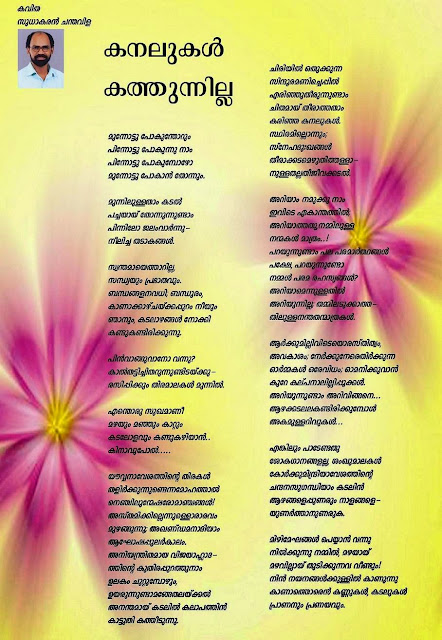 http://malayalamasika.in/2014/10/blog-post_87.html