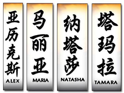 joe in chinese writing