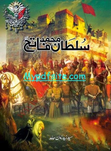 Sultan Muhammad Fateh by Seyad Zaid Zaman