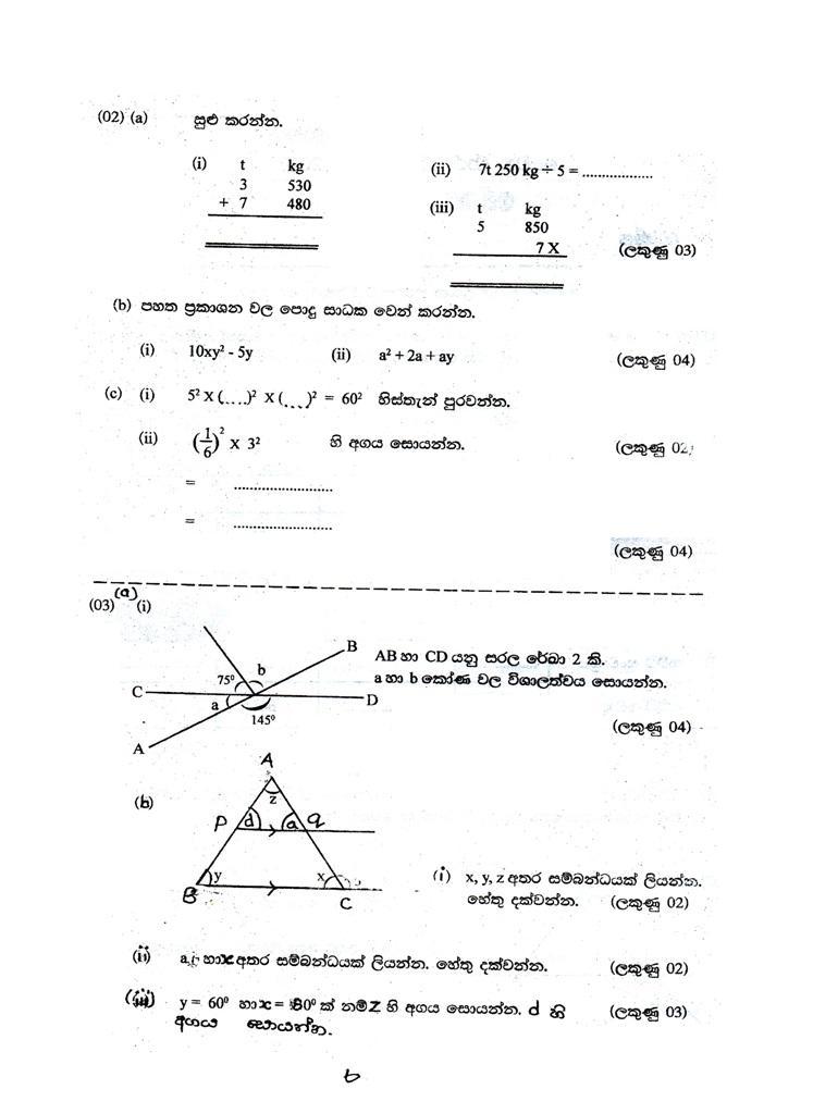 A/L Test Paper - sinhalaelibrary.com