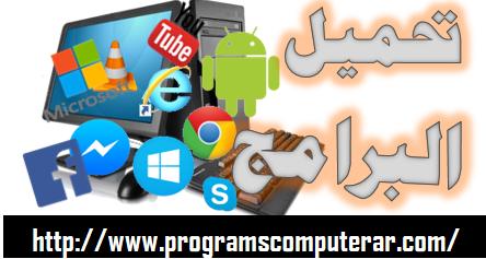 تحميل برامج كمبيوتر مجانا