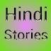 हिंदी में कहानियां पढ़िए Hindi mein Kahaniyan Padhiyen