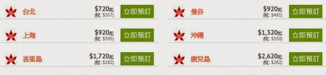 香港航空 http://www.zuji.com.hk/zh-hk/exclusive-channel/hong-kong-airlines