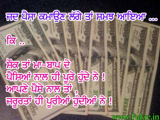Jad Paisa Kmaun Lagge | Motivational Punjabi Quotes Wallpaper ...