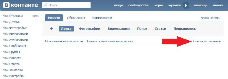 Список источников в ленте новостей Вконтакте