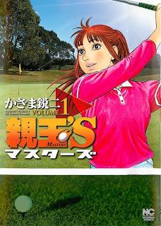 親玉'S 第01巻