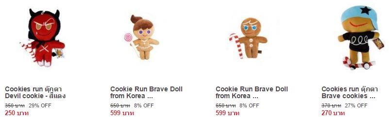 cookies run คุ๊กกี้ รัน