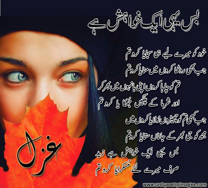 urdu love ghazals