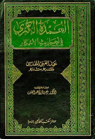 العمدة الكبرى في أحاديث الأحكام لـ عبد الغني المقدسي