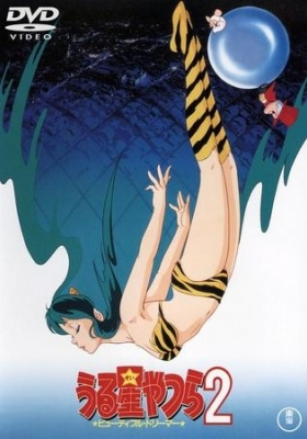 Urusei Yatsura Movie 2: Beautiful Dreamer (Dub)