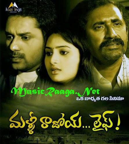 Malli Raadoy Life Telugu Mp3 Songs
