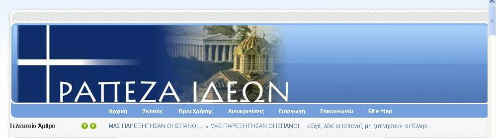 ΤΡΑΠΕΖΑ ΙΔΕΩΝ