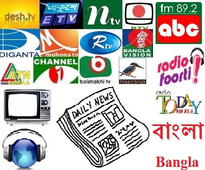 bangla tv radio news