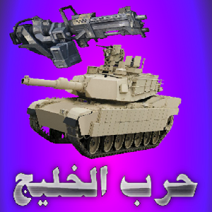 http://programs2android.blogspot.com/2014/10/game-of-gulf-war.html