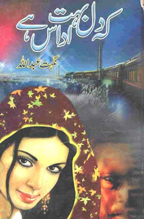 Keh Dil Bohat Udaas Hai (Romantic Urdu Novels) By Nighat Abdullah complete in pdf