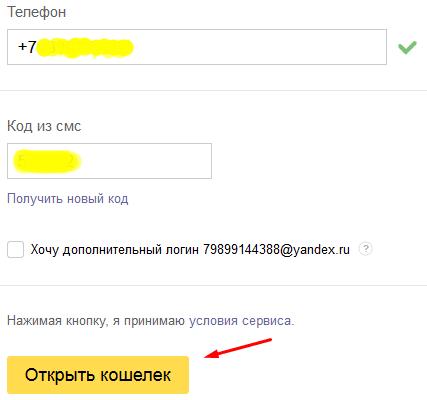 яндекс деньги регистрация бесплатная