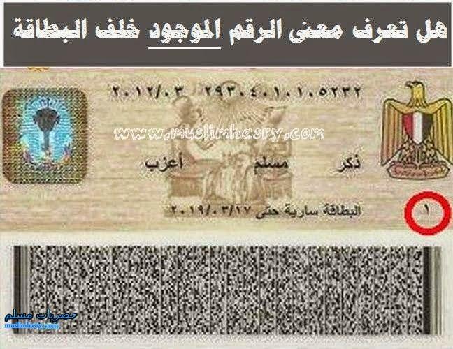 هل تعرف معنى الرقم الموجود خلف البطاقة؟