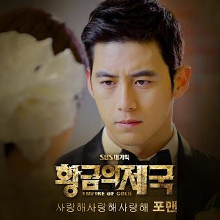4Men (포맨) - I Love You 사랑해 사랑해 사랑해 Empire Of Gold (황금의 제국) OST Part.3