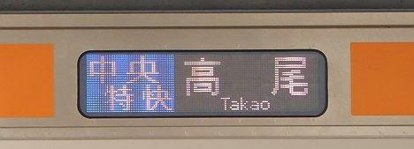 中央特快 高尾行き E233系行先