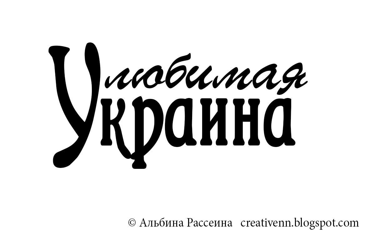 Скрапбукинг. Україна.