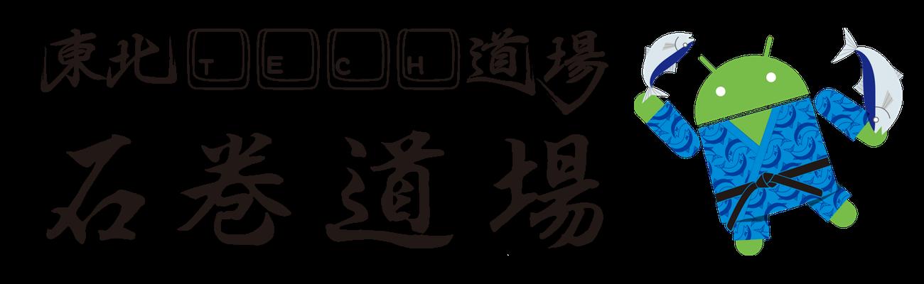 【東北TECH道場】石巻道場ブログ