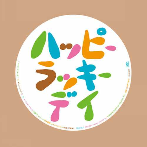 [Single] D.W.ニコルズ – ハッピーラッキーデイ (2015.10.25/MP3/RAR)