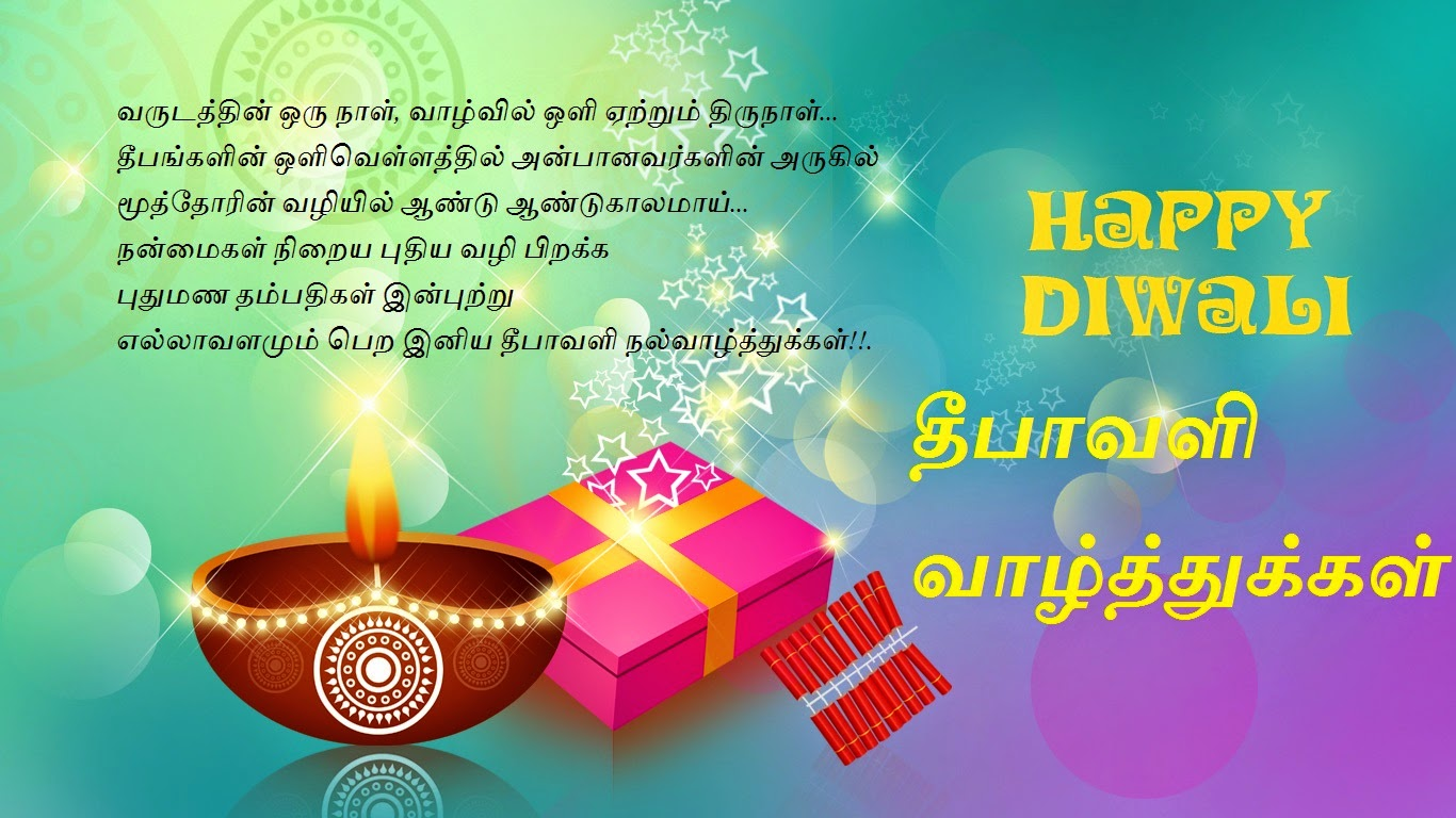 Deepavali sms tamil message wishes quotes images picture photo deepavali sms tamil message wishes quotes images picture photo greetings wallpaper indian festival animated gif images kristyandbryce Gallery
