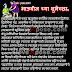Bhau Beej information details in marathi भाऊबीज